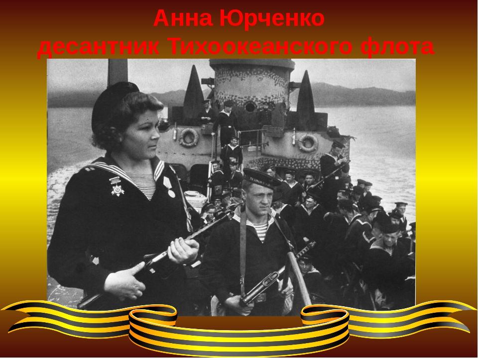 Анна Юрченко десантник Тихоокеанского флота