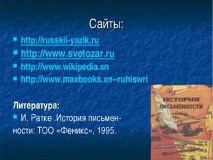 Сайты: http://russkii-yazik.ru http://www.svetozar.ru http://www.wikipedia.xn
