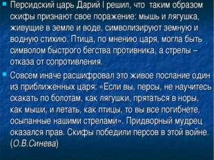 Персидский царь Дарий I решил, что таким образом скифы признают свое поражени