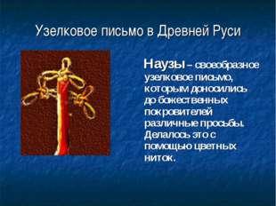 Узелковое письмо в Древней Руси  Наузы – своеобразное узелковое письмо, кот