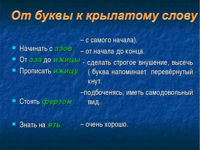 Начинать с азов От аза до ижицы Прописать ижицу Стоять фертом Знать на ять –...