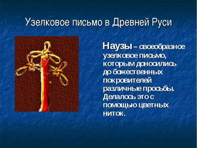 Узелковое письмо в Древней Руси  Наузы – своеобразное узелковое письмо, кот...