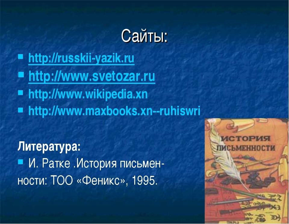 Сайты: http://russkii-yazik.ru http://www.svetozar.ru http://www.wikipedia.xn...