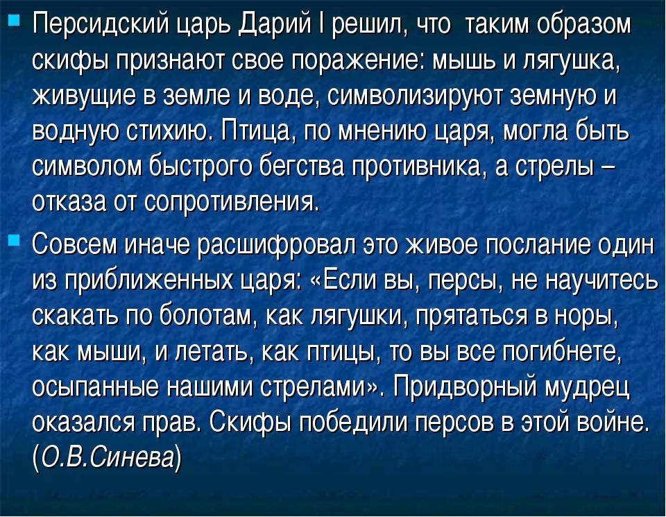 Персидский царь Дарий I решил, что таким образом скифы признают свое поражени...