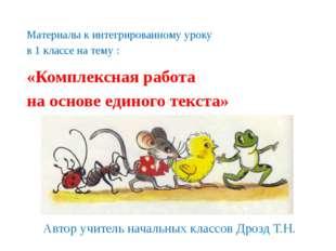 Автор учитель начальных классов Дрозд Т.Н. Материалы к интегрированному уроку