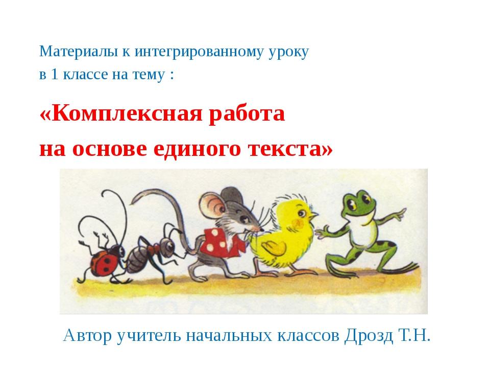 Автор учитель начальных классов Дрозд Т.Н. Материалы к интегрированному уроку...