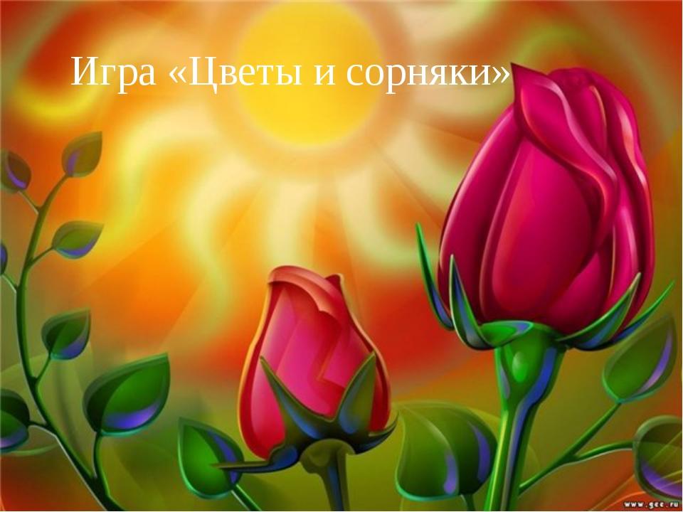 Игра «Цветы и сорняки»