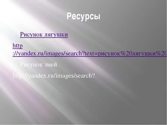 Ресурсы Рисунок лягушки http://yandex.ru/images/search?text=рисунок%20лягушки...