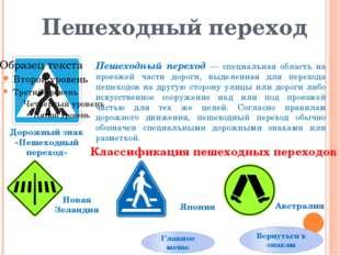 Используемая литература «Участники дорожного движения» http://www.avtovodila.