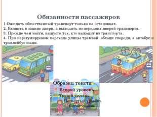 Обязанности пассажиров 1.Ожидать общественный транспорт только на остановках.