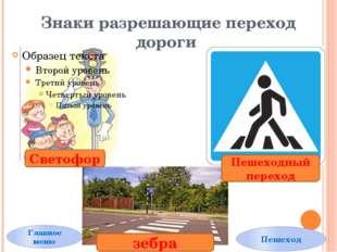 Знаки разрешающие переход дороги Светофор зебра Пешеходный переход Главное ме