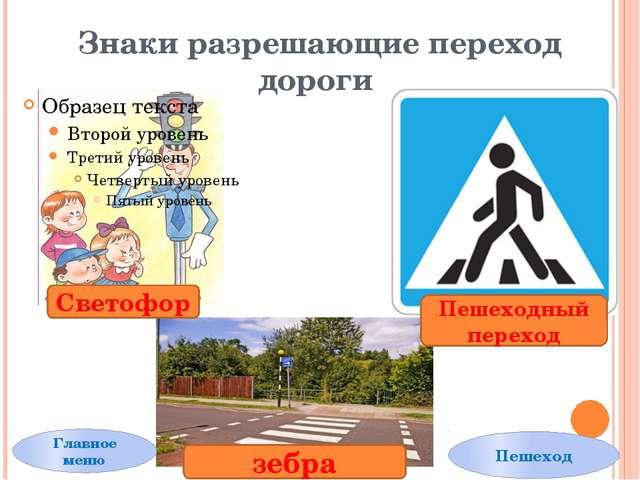 Знаки разрешающие переход дороги Светофор зебра Пешеходный переход Главное ме...