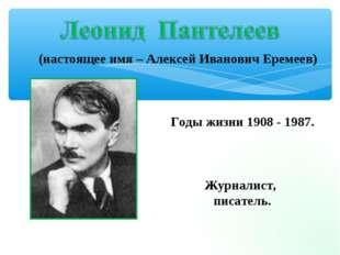 Годы жизни 1908 - 1987. Журналист, писатель. (настоящее имя – Алексей Иванови