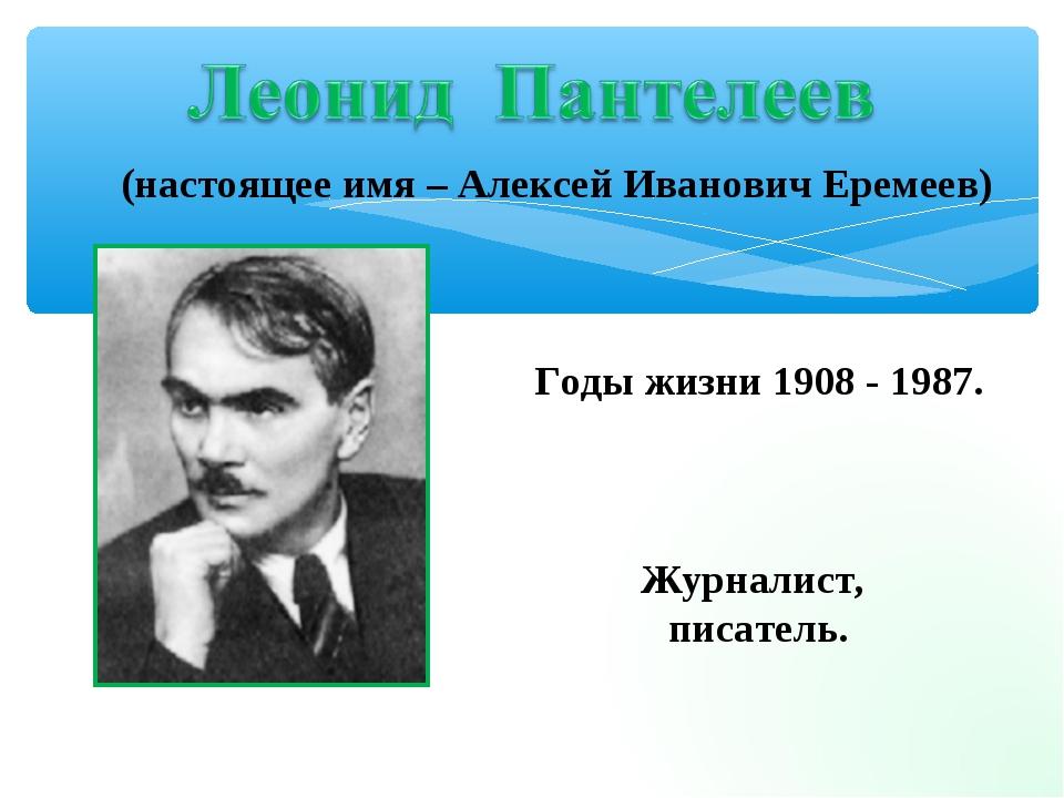 Годы жизни 1908 - 1987. Журналист, писатель. (настоящее имя – Алексей Иванови...