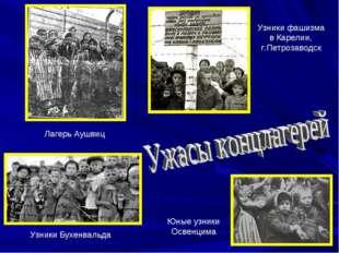 Юные узники Освенцима Узники фашизма в Карелии, г.Петрозаводск Узники Бухенва