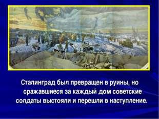 Сталинград был превращен в руины, но сражавшиеся за каждый дом советские солд