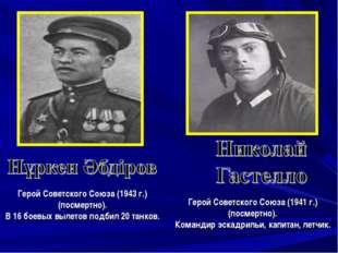 Герой Советского Союза (1943 г.) (посмертно). В 16 боевых вылетов подбил 20 т