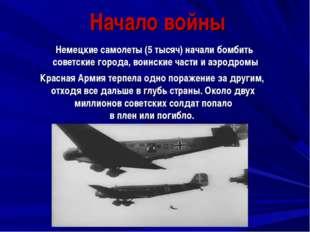 Начало войны Красная Армия терпела одно поражение за другим, отходя все дальш