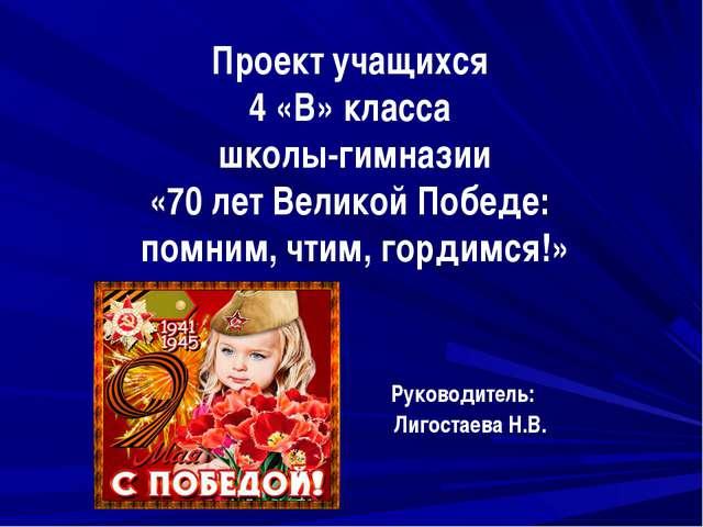 Проект учащихся 4 «В» класса школы-гимназии «70 лет Великой Победе: помним, ч...