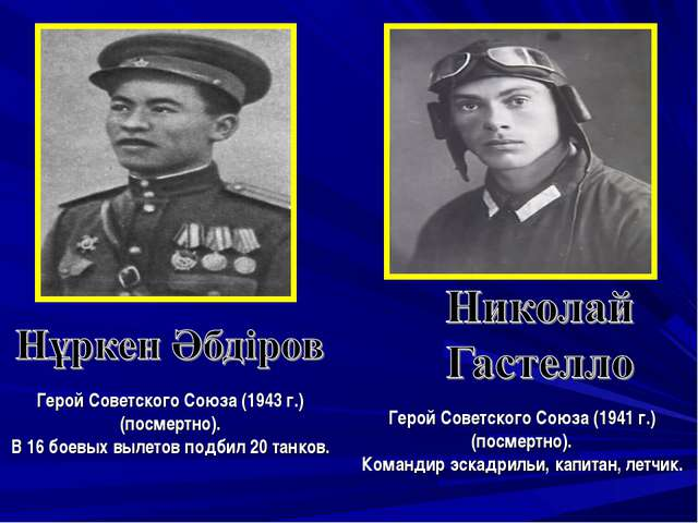 Герой Советского Союза (1943 г.) (посмертно). В 16 боевых вылетов подбил 20 т...