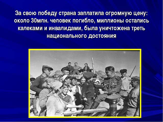 За свою победу страна заплатила огромную цену: около 30млн. человек погибло,...