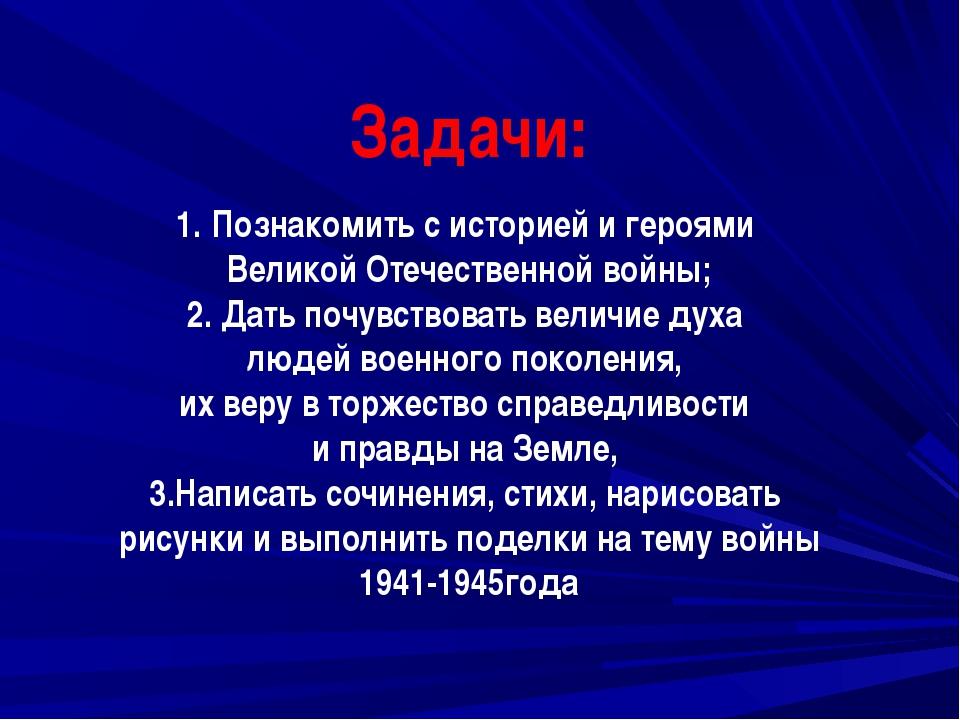 Задачи: Познакомить с историей и героями Великой Отечественной войны; 2. Дать...