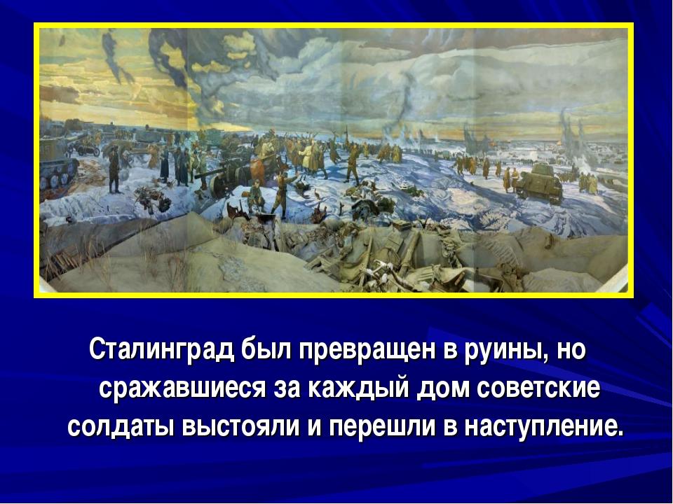 Сталинград был превращен в руины, но сражавшиеся за каждый дом советские солд...