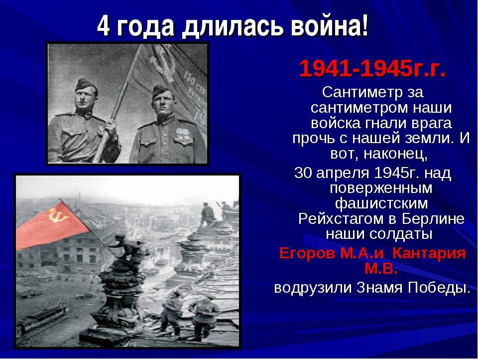 4 года длилась война! 1941-1945г.г. Сантиметр за сантиметром наши войска гнал...