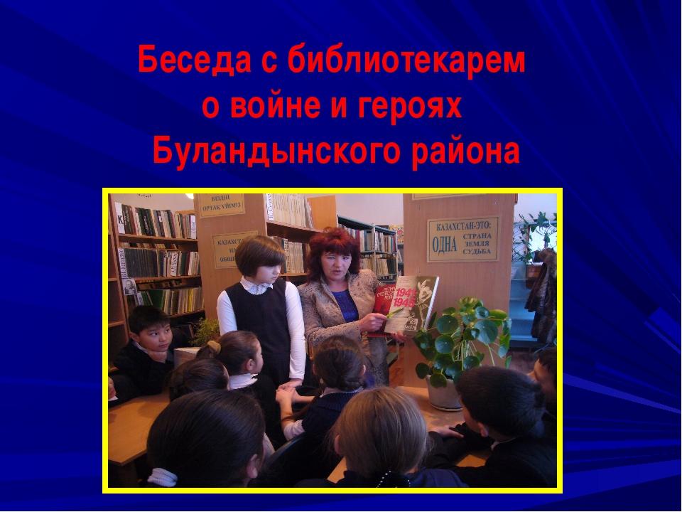 Беседа с библиотекарем о войне и героях Буландынского района
