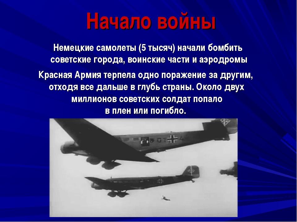 Начало войны Красная Армия терпела одно поражение за другим, отходя все дальш...