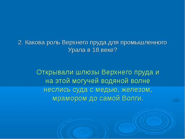2. Какова роль Верхнего пруда для промышленного Урала в 18 веке? Открывали шл...