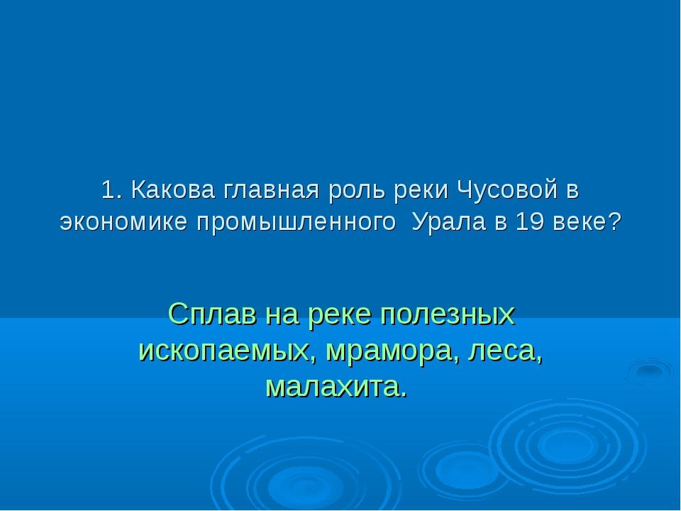 1. Какова главная роль реки Чусовой в экономике промышленного Урала в 19 веке...