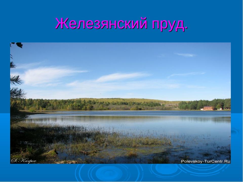 Железянский пруд.
