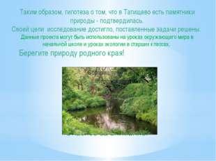 Таким образом, гипотеза о том, что в Татищево есть памятники природы - подтве