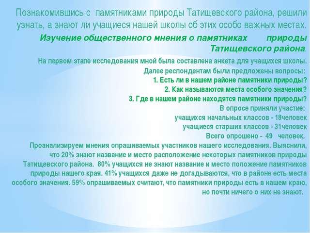 Познакомившись с памятниками природы Татищевского района, решили узнать, а зн...
