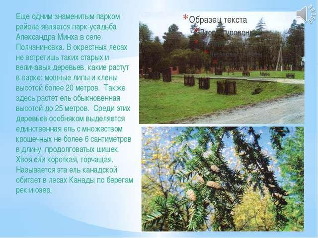 Еще одним знаменитым парком района является парк-усадьба Александра Минха в с...
