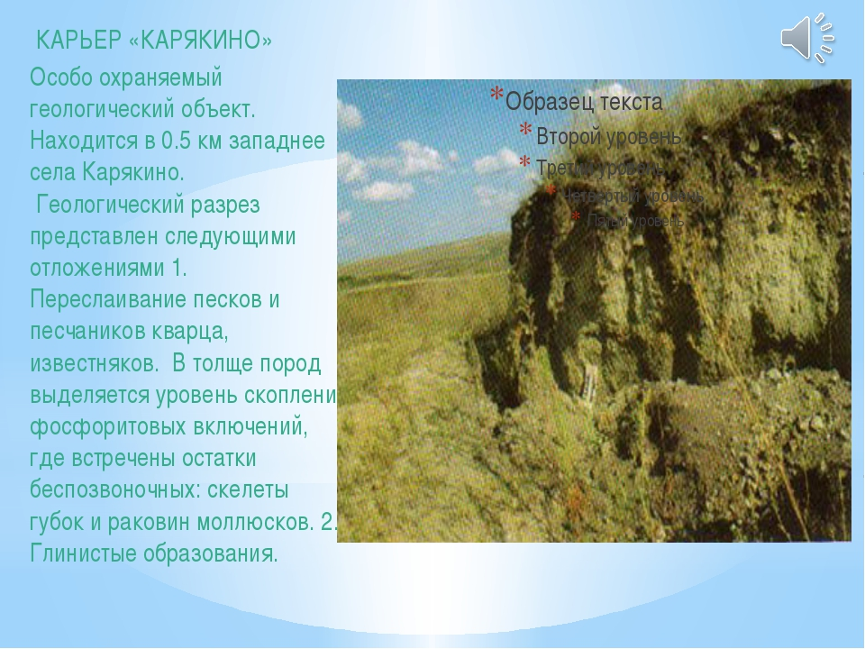 КАРЬЕР «КАРЯКИНО» Особо охраняемый геологический объект. Находится в 0.5 км...