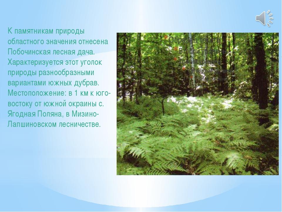 К памятникам природы областного значения отнесена Побочинская лесная дача. Ха...