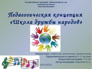 Государственное учреждение «Киевская школа-сад» Акмолинская область Жаксынски