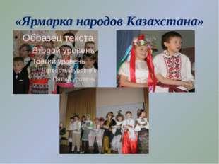 «Ярмарка народов Казахстана»