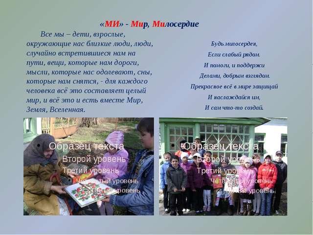 «МИ» - Мир, Милосердие Все мы – дети, взрослые, окружающие нас близкие люди,...
