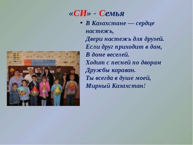 «СИ» - Семья В Казахстане — сердце настежь, Двери настежь для друзей. Если...