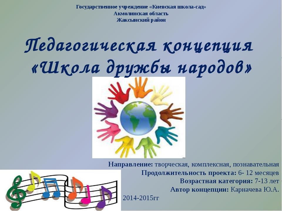 Государственное учреждение «Киевская школа-сад» Акмолинская область Жаксынски...