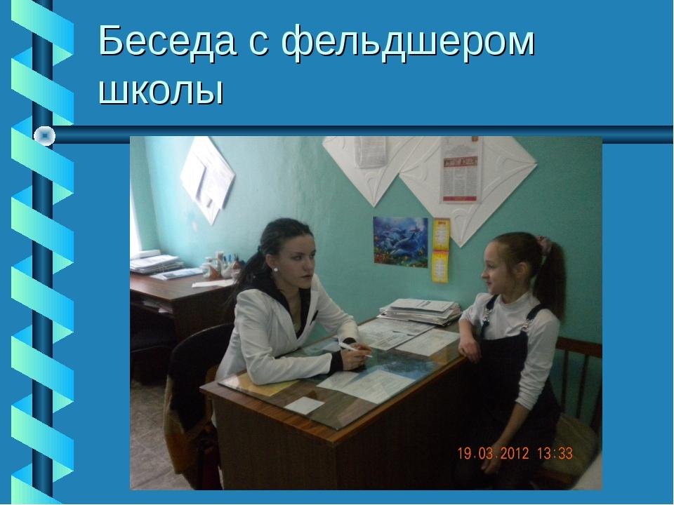 Беседа с фельдшером школы