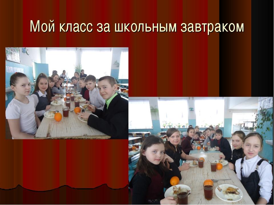Мой класс за школьным завтраком