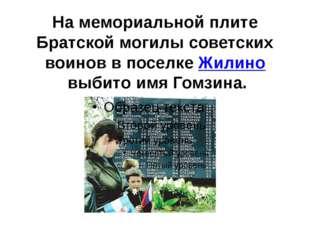 На мемориальной плите Братской могилы советских воинов в поселкеЖилиновыбит