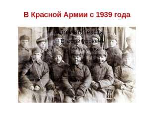 В Красной Армии с 1939 года