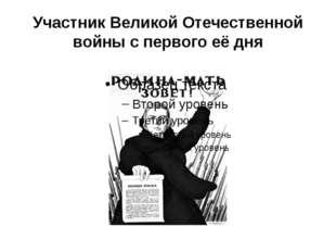 Участник Великой Отечественной войны с первого её дня