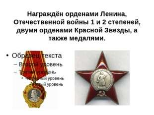 Награждён орденами Ленина, Отечественной войны 1 и 2 степеней, двумя орденами