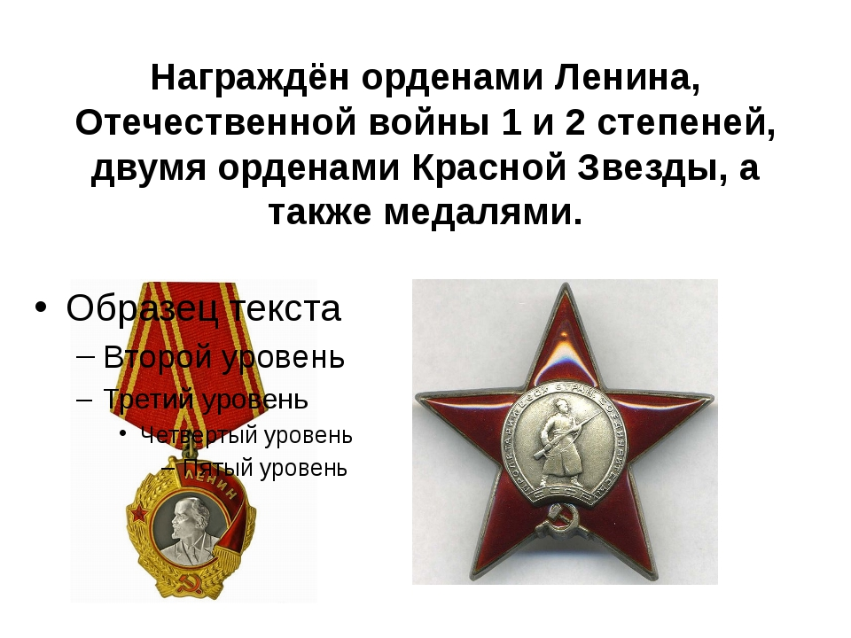 Награждён орденами Ленина, Отечественной войны 1 и 2 степеней, двумя орденами...